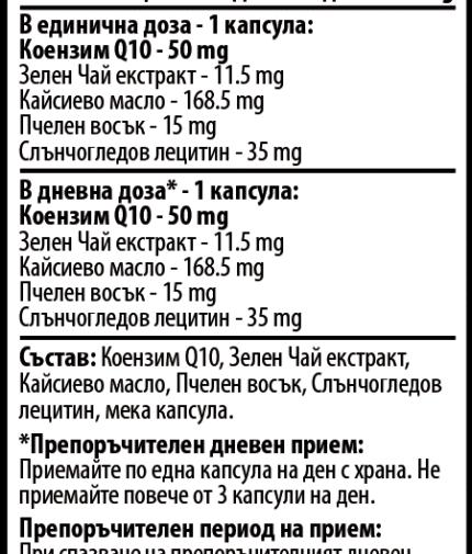 https://musclepower.bg/wp-content/uploads/2020/10/koenzim-q10-pure-gold-cvetita-herbal-60-drazeta-image_5e8f10a9e005e_800x800.png