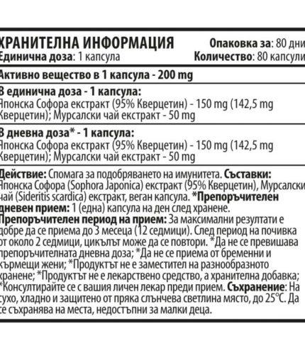 https://musclepower.bg/wp-content/uploads/2020/10/quercetin-80-capsules-bg.jpg